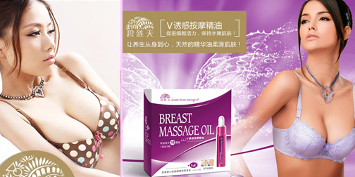 Breast Massage Oils